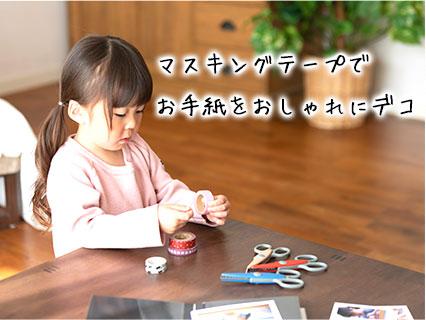 マスキングテープを使う女の子