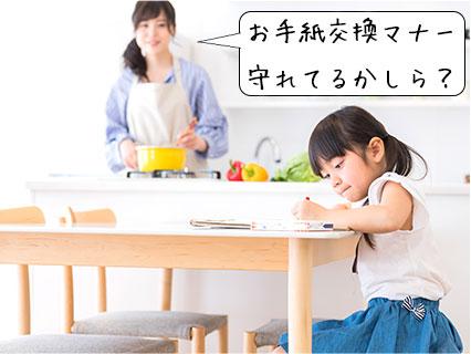 台所からテーブルで手紙を書く娘を見守る母親