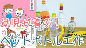 ペットボトル工作!幼児ウケする新幹線などのおもちゃ3つ