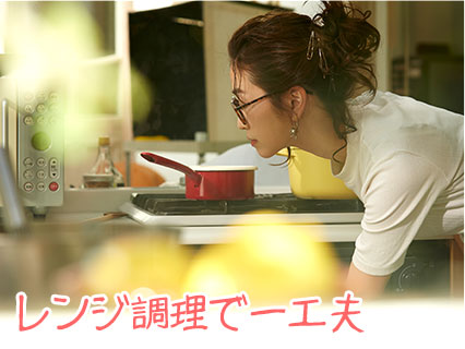レンジ調理をする女の人
