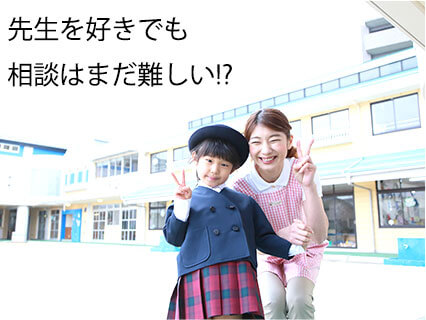 女の子と幼稚園の先生