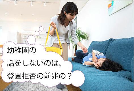 幼稚園に行きたがらない女の子と母親