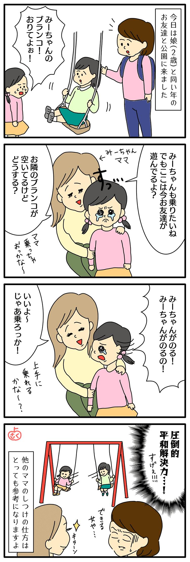 2歳児のしつけの子育て4コマ漫画