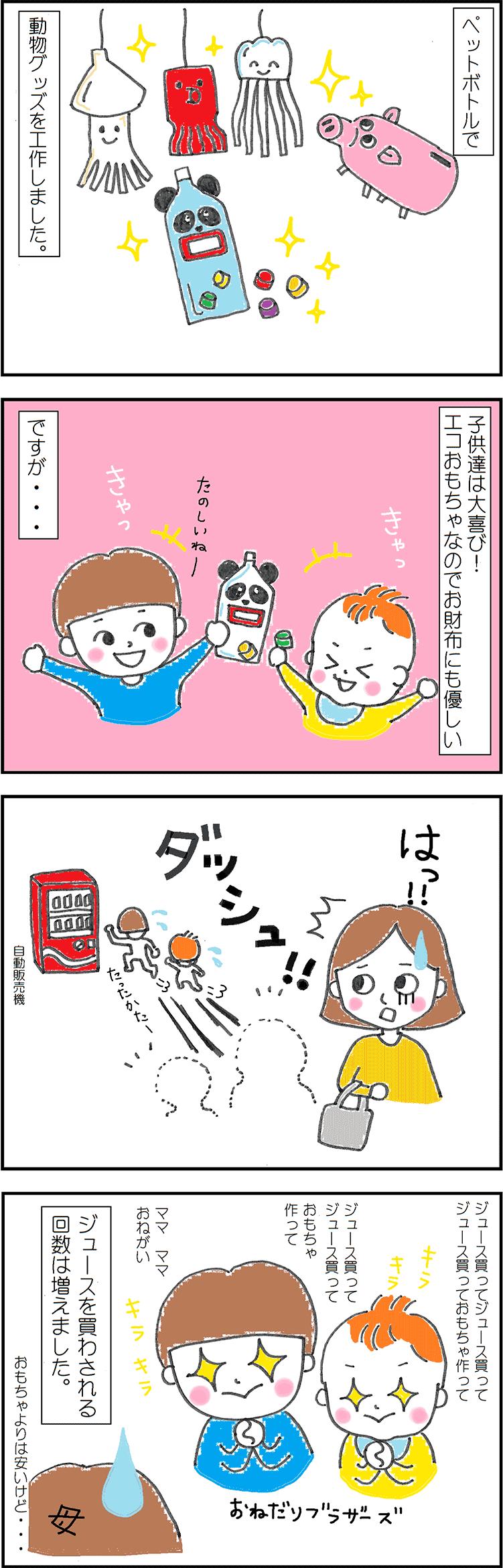 ペットボトル動物おもちゃの子育て4コマ漫画