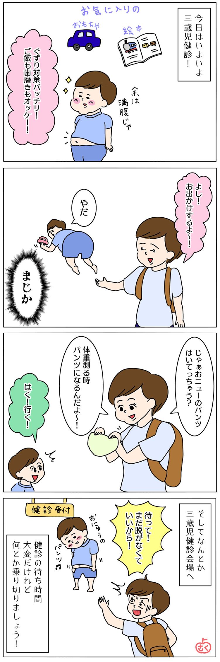 三歳児健診の子育て4コマ漫画