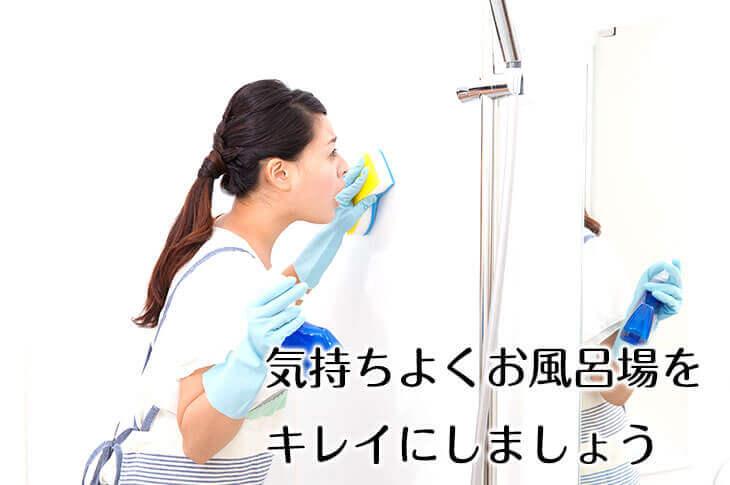 お風呂場を大掃除する主婦