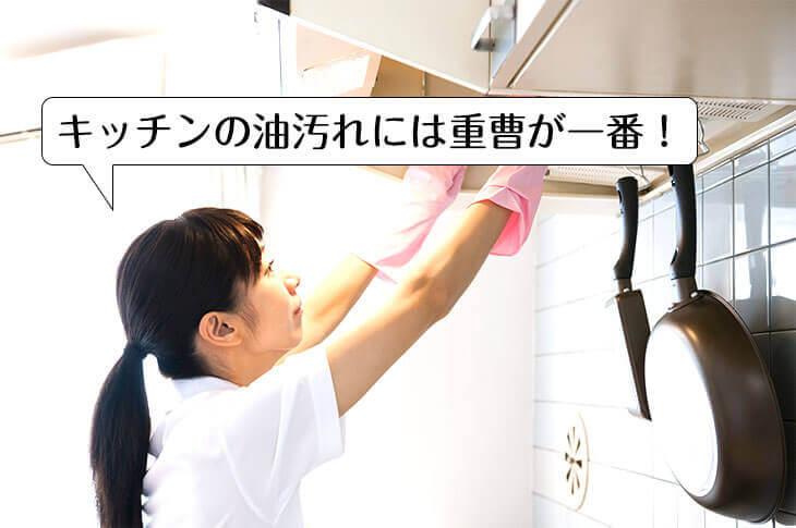 キッチンの換気扇掃除を行う主婦