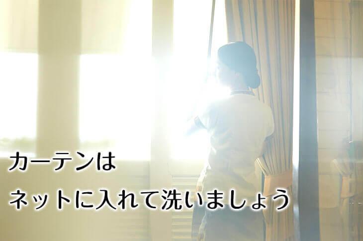 カーテンを開ける主婦