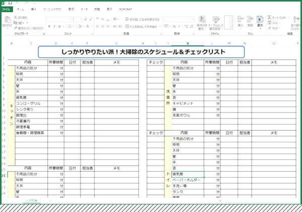 しっかりやりたい派!大掃除のスケジュール&チェックリストの編集用EXCELファイルのスクショ