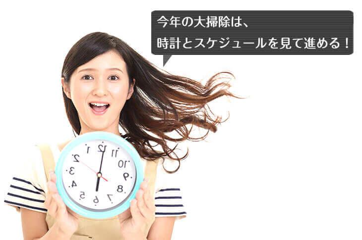 時計を持つエプロン姿の女性