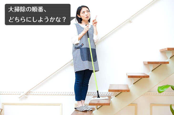 大掃除の順番を適当に決めようとする女性