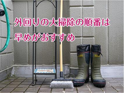 家の外と外回りの大掃除の道具