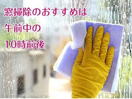 窓掃除を行う主婦の手