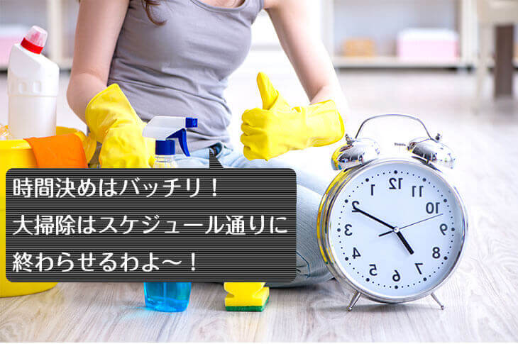 大掃除をする女性と時計