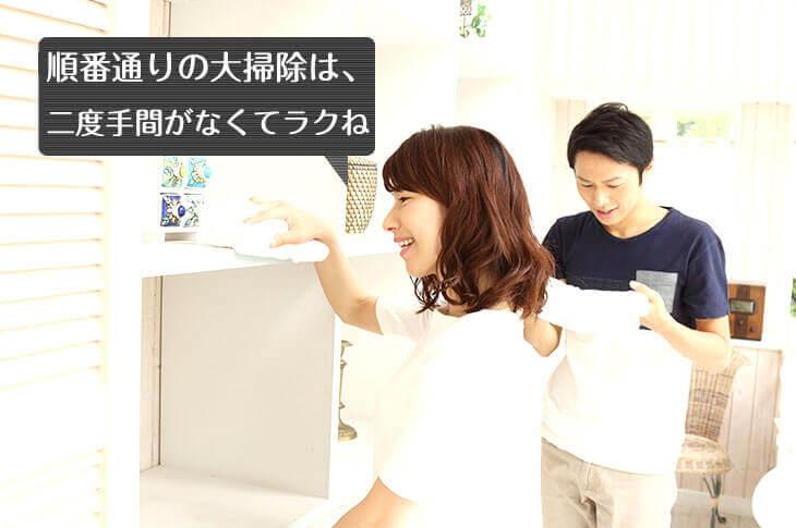 大掃除で棚を拭く夫婦