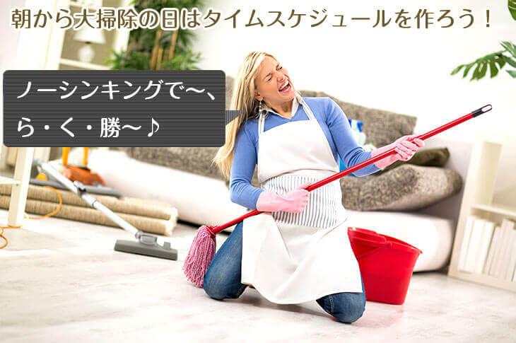 歌いながら大掃除をする主婦