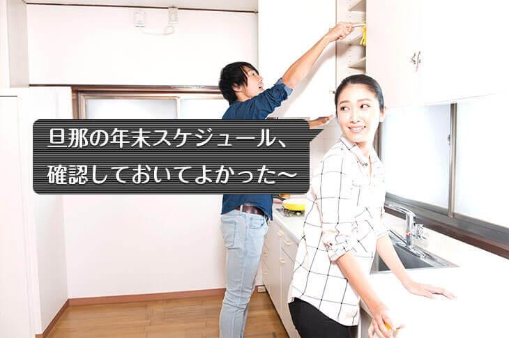 台所の大掃除をする夫婦