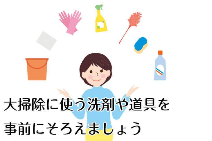 掃除道具を揃えた女性のイラスト