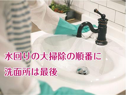 洗面所を拭く主婦