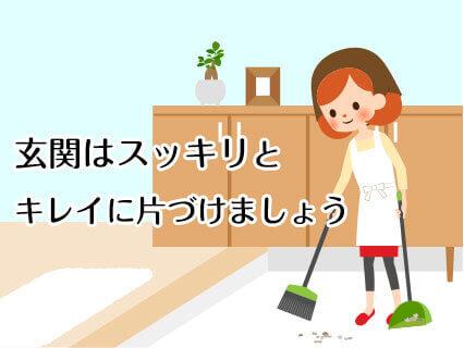 玄関の掃除をする主婦のイラスト