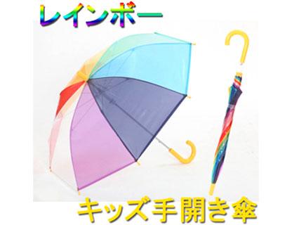 リーベンのレインボー キッズ手開き傘