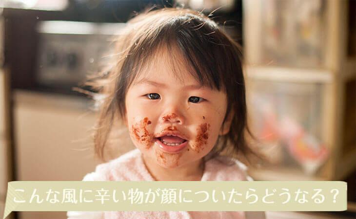 顔が食べ物で汚れている女の子の幼児