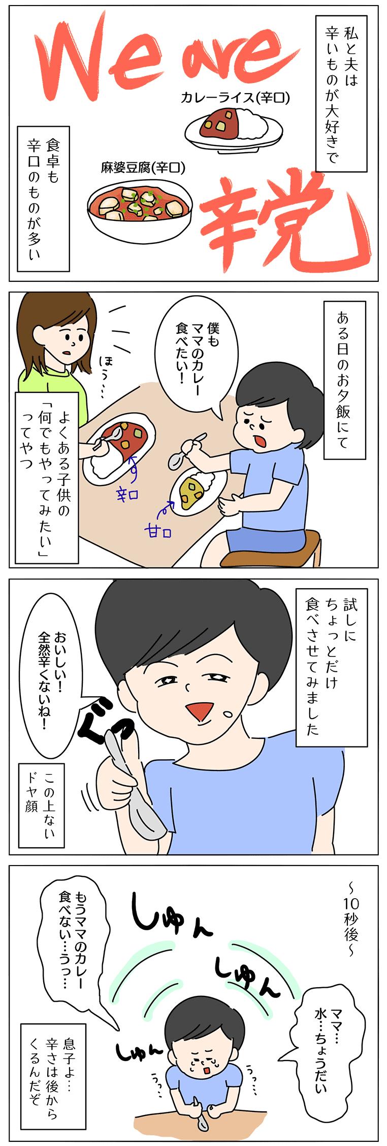 子供が辛い物を食べる子育て4コマ漫画
