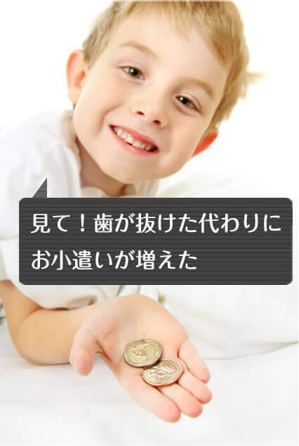 枕の下からお金を出す男の子