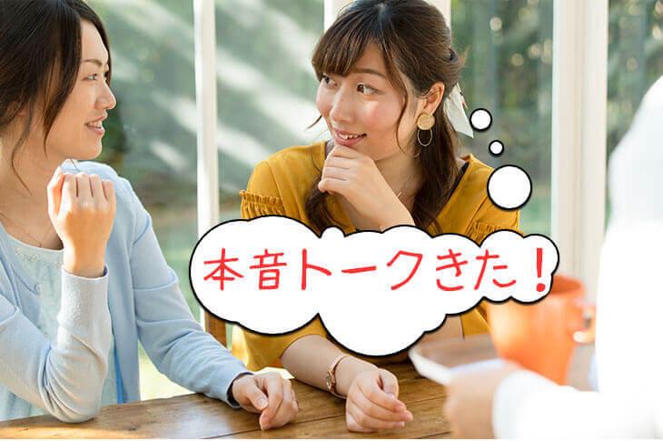 ママ友と本音トークを楽しむ女性