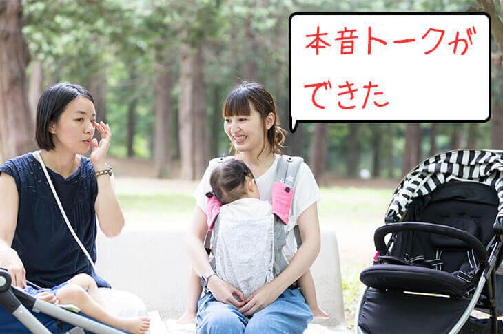 公園のベンチに座って本音で話す2人のママ
