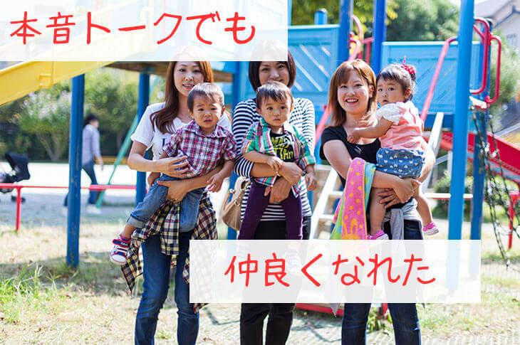 本音で話せる仲になった子供抱っこして並ぶ3人のママ友