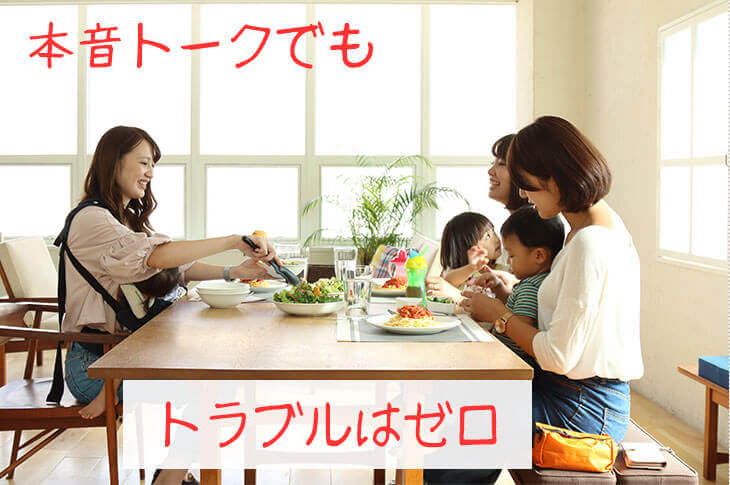 食事するママ友と子供