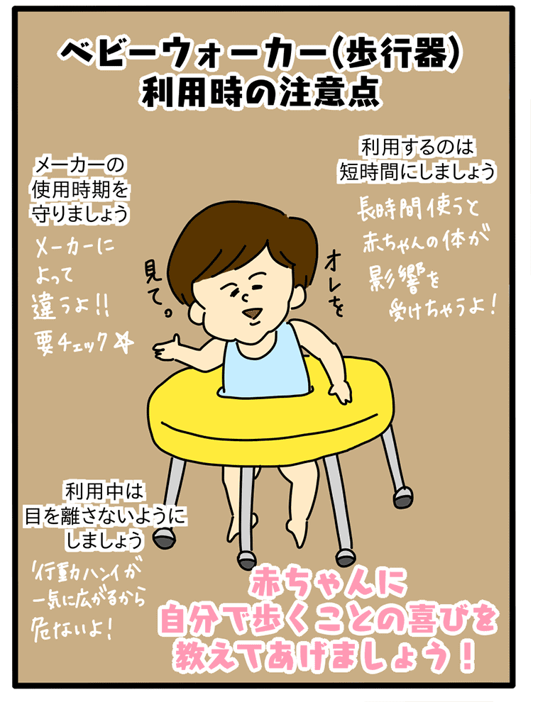 ベビーウォーカー(歩行器)の利用時の注意点のイラスト
