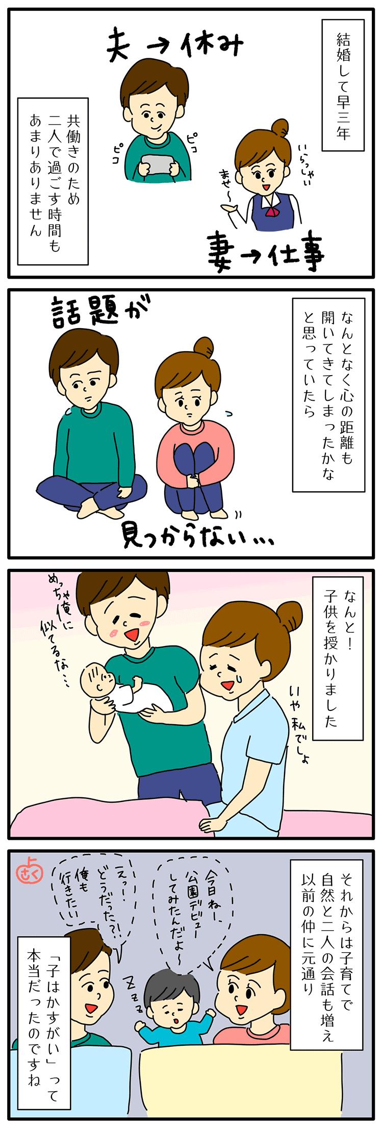 子はかすがいの子育て4コマ漫画