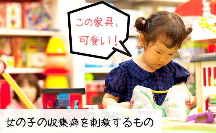 おもちゃを見る女の子