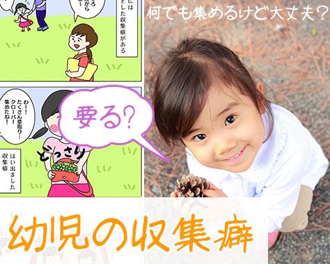 幼児の収集癖は何が原因?コレクター気質の心理や活用方法