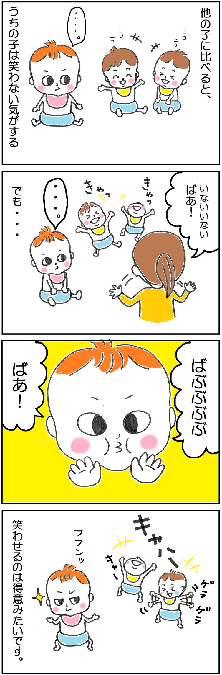 赤ちゃんが笑わないことについての子育て4コマ漫画