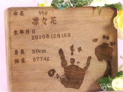 マルトクショップの赤ちゃんの手形・足型メモリアルボード