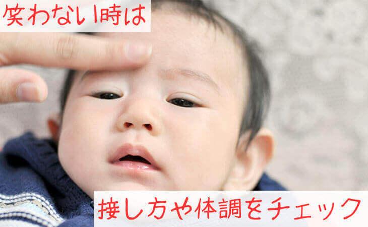 機嫌が悪くて笑わない赤ちゃん