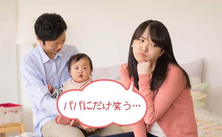 赤ちゃんがパパにだけ笑うのを心配するママ