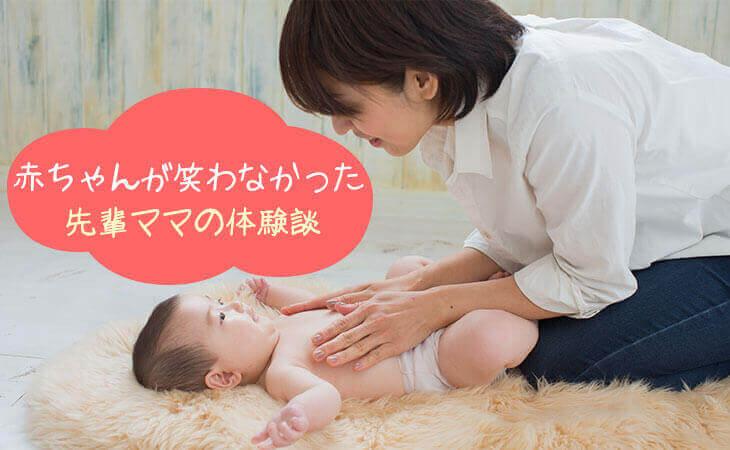 赤ちゃんを笑わせようとするママ