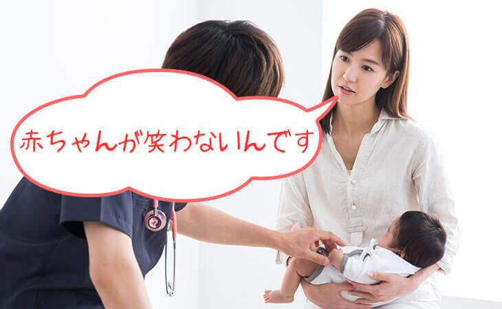 乳児健診で相談するママと赤ちゃん