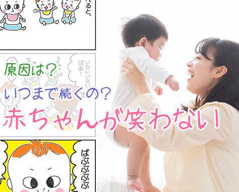 赤ちゃんが笑わない原因は?いつまで続く?ママ達の体験談