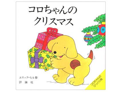 〈コロちゃんのびっくり箱〉コロちゃんのクリスマスの表紙