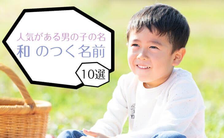 芝生の上に座る男の子