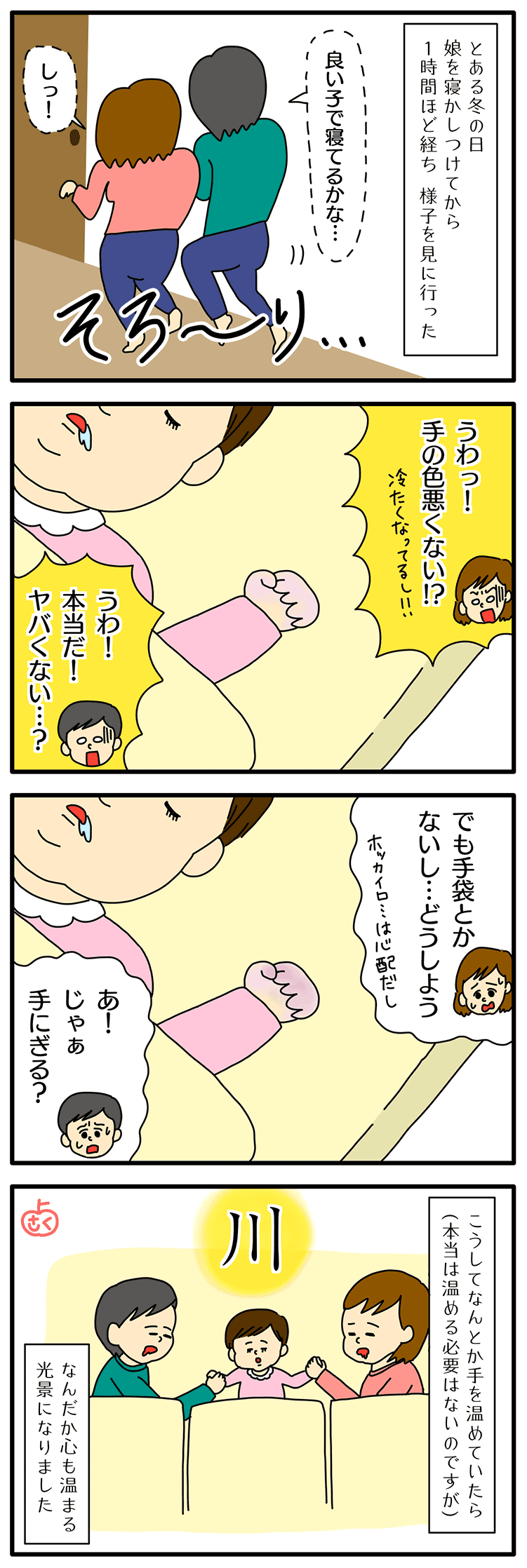 赤ちゃんの手が冷たい時の対策についての子育て4コマ漫画