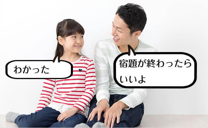 見つめ合う父親と娘