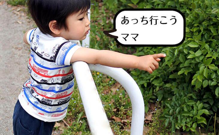指差しで意思を伝えようとする2歳児