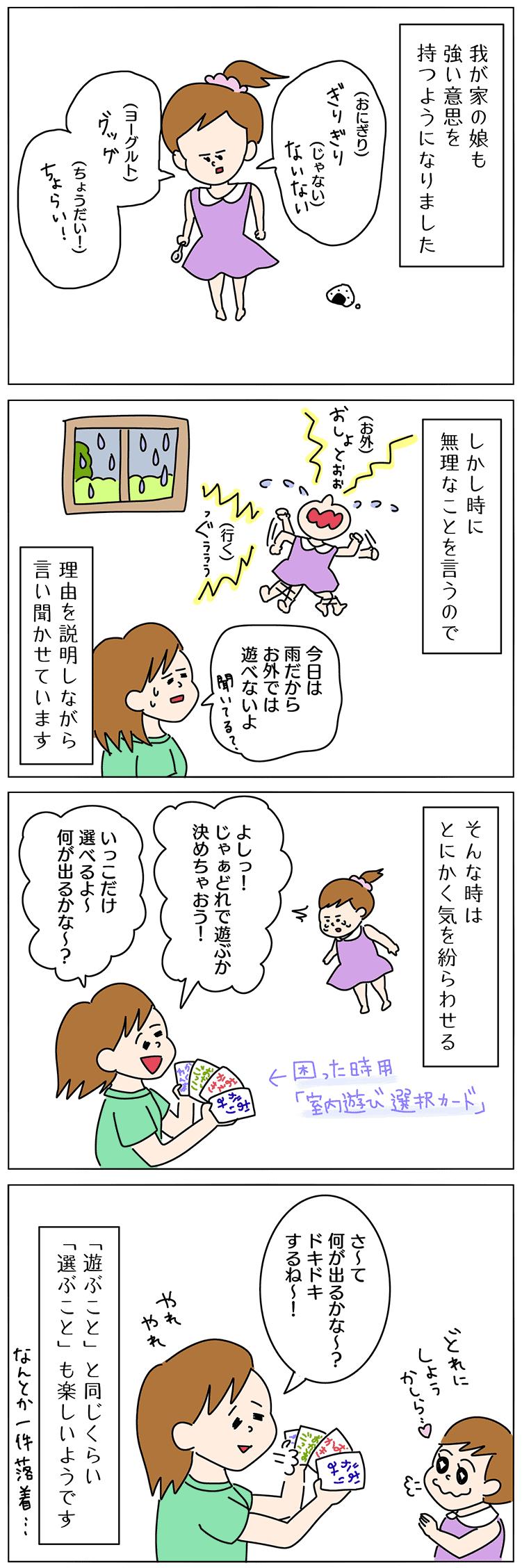 子供の意思についての子育て4コマ漫画