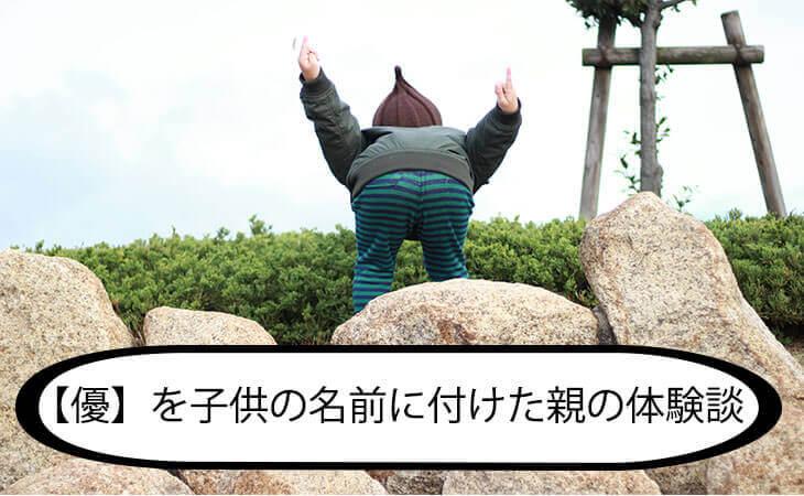 石の上から飛び降りようとする男の子